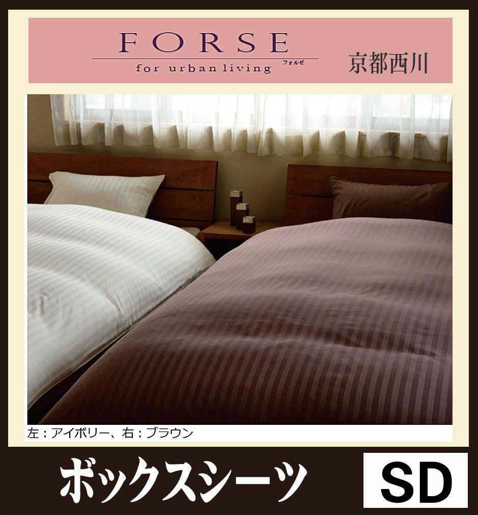 京都西川 FORSE ボックスシーツ セミダブル SD 120×200×30cm  日本製 FS-PS-07 (アイボリー) B075ZLSVMT アイボリー