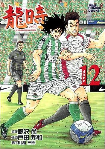 龍時 12 (ジャンプコミックス デ...