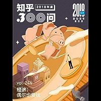 知乎周刊・2018 年度 300 问 | 经济: 偶尔也爱钱(总第 244 期)
