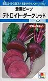 【種子】食用ビーツ デトロイト・ダークレッド タキイ種苗