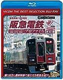 【廉価版BD】阪急電鉄プロファイル[改訂版]【Blu-ray Disc】