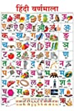 100yellow Paper Hindi Varnmala Chart for Children Learning Alphabet Educational Poster(Multicolour, 12x18-inches)
