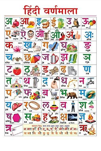100yellow paper hindi varnmala chart for children learning alphabet