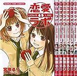 Love Lab Vol.1 to 7 set