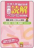 これが入試に出る国語読解ベスト10 (中学入試出題ベスト10シリーズ)