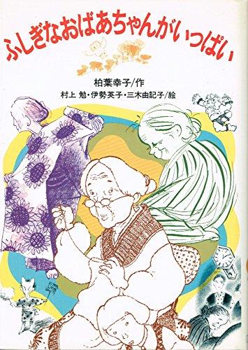 ふしぎなおばあちゃんがいっぱい (児童文学創作シリーズ)