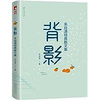 作家榜经典:背影·朱自清经典散文集(全新未删节插图珍藏版)
