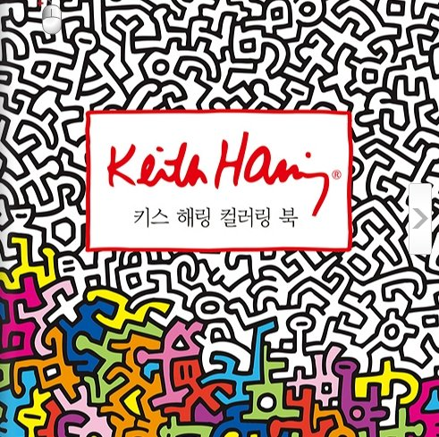 Keith Haring Coloring Book - Limited Edition: Amazon.com: Books