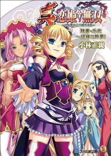 Good dream! (Famitsu Bunko) of Shin Koihime Muso Otome Ryouran ? Sangokushi Engi - Wei manual, insulator - Phalaenopsis (2010) ISBN: 4047265454 [Japanese ()