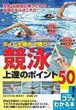 タイムを縮めて勝つ! 競泳 上達のポイント50 (コツがわかる本!)