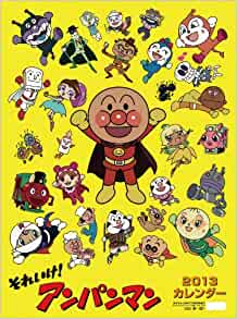 Japanese Anime Calendar 2013 Soreike! Anpanman #K004S