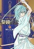 Volume 2 spirit Kidan scholar Li Kyoka Den (Asuka Comics DX) (2010) ISBN: 4048544179 [Japanese Import]