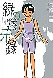 緑の黙示録 (アフタヌーンコミックス)