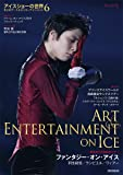 アイスショーの世界(6) (ワールド・フィギュアスケート別冊)