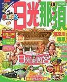 まっぷるマガジン (まっぷる 日光・那須 鬼怒川・塩原 mini '18)