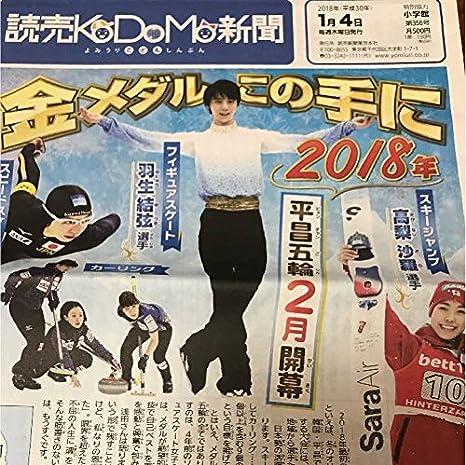 Kodomo 新聞 読売