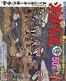 漢字百選 2019年 06 月号 [雑誌]