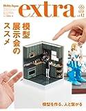 ホビージャパンエクストラ2019 Winter (ホビージャパンMOOK 915)