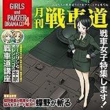Girls Und Panzer Drama CD4
