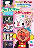 Animation - Soreike!Anpanman Otomodachi Series Seikatsu Komusubiman To Mimisensei [Japan DVD] VPBE-13640
