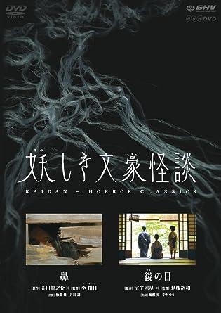 Amazon | 妖しき文豪怪談 「鼻」...