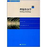 焊接冶金学(第二版)