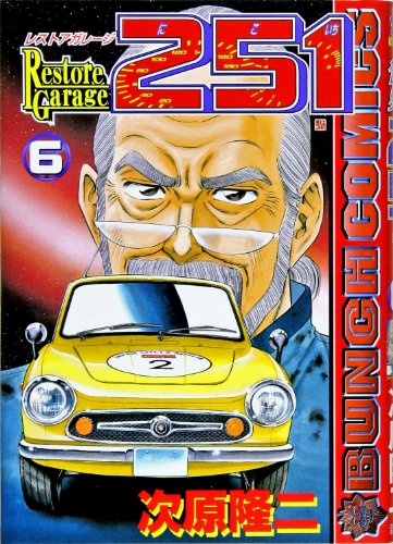 Restore garage 251 6 (BUNCH COMICS) (2003) ISBN: 410771084X [Japanese Import]