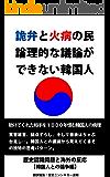 詭弁と火病の民 論理的な議論ができない韓国人: 歴史認識問題と海外の反応