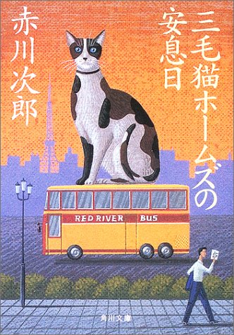 三毛猫ホームズの安息日 (角川文庫)