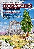 2001年哲学の旅―コンプリート・ガイドブック