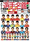 Jリーグ選手名鑑2018 J1・J2・J3 - エルゴラッソ特別編集 -