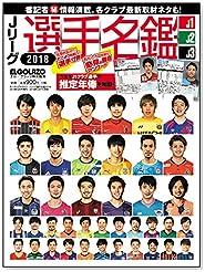 Jリーグ選手名鑑2018 J1・J2・J3 - エルゴラッソ特別編集 - 雑誌 –