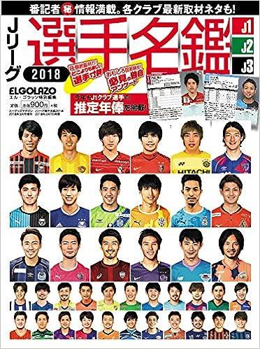 Jリーグ選手名鑑2018 J1・J2・J3 - エルゴラッソ特別編集