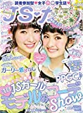 JSガール Vol.36 (ジェイエスガール)