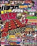 パチスロ実戦術DVD 2018年 09月号