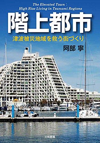 階上都市: 津波被災地域を救う街づくり