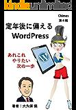 定年後に備えるWordPress : あれこれやりたい次の一歩  第4稿 (chimes)