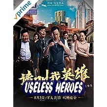 Useless Heroes (english subtitles) China