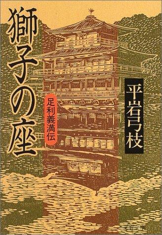 獅子の座―足利義満伝 (文春文庫)...