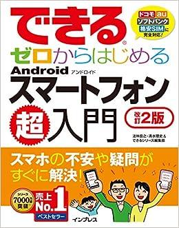 できるゼロからはじめる Android スマートフォン超入門 改訂2版 (できるシリーズ)