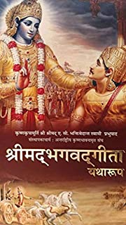 Buy Bhagavad-Gita (Hindi) Book Online at Low Prices in India