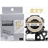 AKEN テプラ 金文字 12mm 透明テープ キングジム テープカートリッジ 互換テプラPRO Tepra