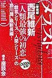 メフィスト 2014 VOL.1 (講談社ノベルス)