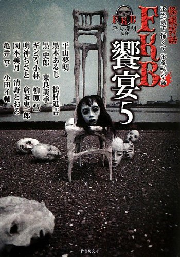怪談実話 FKB饗宴5 (竹書房ホラー文庫)