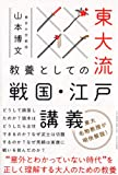 東大流 教養としての戦国・江戸講義