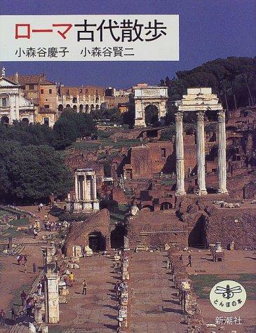 ローマ古代散歩 (とんぼの本)