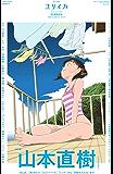 ユリイカ2018年9月臨時増刊号 総特集◎山本直樹――『BLUE』『ありがとう』『ビリーバーズ』『レッド』から『分校の人たち』まで