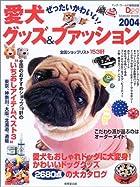 ぜったいかわいい!愛犬グッズ&ファッション (2004) (Seibido mook)