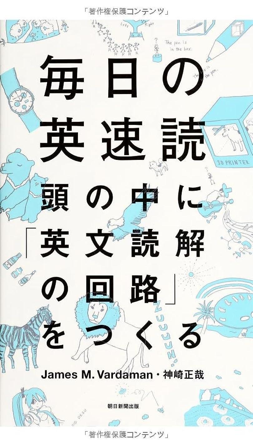 典型的な再生的悪意英語類義語活用辞典 (ちくま学芸文庫)