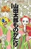 山田太郎ものがたり (第3巻) (あすかコミックス)